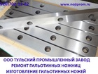 Скачать фотографию  Изготовление гильотинных ножей, Ножи для гильотин и дробилок, 36630097 в Ростове-на-Дону