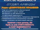 Изображение в   У вас есть недвижимость в Магнитогорске? в Челябинске 1500