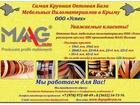 Скачать изображение  Купить ПВХ кромку производства MaaG Польша на складе в Симферополе 36755862 в Симферополь