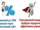 Увидеть фото  Создание и продвижение сайтов любой сложности 36812349 в Таганроге
