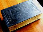 Увидеть фото Антиквариат Раритет, Священная книга Ветхий Завет, т, 1, 1877 год 36812707 в Москве