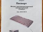Свежее фотографию  Матрас противопролежневый пневматический Comfort мод, 2014 Германия 36896893 в Москве
