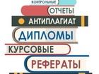 Новое фотографию  Заказать диплом в Зеленодольске 36897669 в Зеленодольске