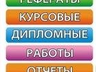 Увидеть изображение  Дипломы на заказ в Рязани 36903341 в Муроме