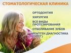 Изображение в Недвижимость Продажа домов Белые и красивые зубы — это показатель здоровья в Москве 100