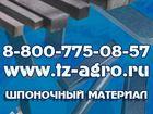 Скачать foto  пруток калиброванный сталь 45 36912787 в Коврове