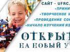 ���������� �   UFRC-School � ��� ����������� ����� �������������, � ������ 0