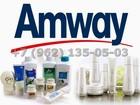 Скачать бесплатно изображение  Продажа продукции Amway 36944547 в Санкт-Петербурге