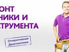 Изображение в   Ремонт садовой техники, снегоуборщиков, электроинструмента, в Москве 500