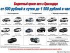 Изображение в   Все машины застрахованы (ОСАГО) и находятся в Краснодаре 500