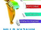 Увидеть изображение Курсовые, дипломные работы Диплом на заказ в Казани 37016963 в Казани