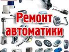 Фото в   Профессиональный и недорогой ремонт автоматических в Москве 0