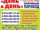 Изображение в   Нотариальный перевод Паспорта, трудовые, в Подольске 100