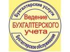 Изображение в   Ведение бухгалтерского учета для ООО и ИП в Барнауле 0