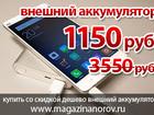 Скачать бесплатно фото Курсы, тренинги, семинары Купить дешево внешний аккумулятор Саларьево, Румянцево, Тропарево, Если вы ищете лучшую цену на внешние аккумуляторы (зарядные устройства) на Саларьево, Румянце 37225311 в Москве