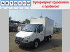 Фото в Авто Грузовые автомобили Продается соболь изотермический фургон. По в Москве 0