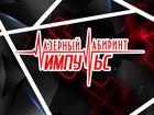 Фото в   Что такое лазерный лабиринт ИМПУЛЬС?  Это в Москве 95000