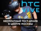 Скачать фотографию  Комплект HTC Vive + бонусы от клуба VR 37273183 в Москве