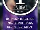 Изображение в   Da Beat Recordz  Звукозапись. Обработка голоса/вокала в Белгороде 777