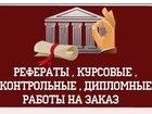 Свежее foto  Дипломы, курсовые без предоплаты 37302573 в Магнитогорске