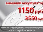 Фотография в   Купить внешний аккумулятор mi power bank. в Москве 1150
