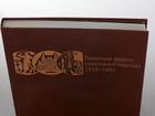 Скачать бесплатно фото  Памятная медаль советского периода, 1919-1991, Каталог, 37332735 в Москве