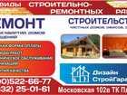 Новое изображение Ремонт, отделка Без 0% рассрочка на ремонт и строительство 37333053 в Кирове