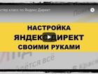 Фотография в   Последние новинки рекламы в Яндекс. Директе. в Москве 0