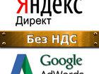 Изображение в Услуги компаний и частных лиц Рекламные и PR-услуги Аккаунт Яндекс Директ без НДС - это постоянная в Москве 0