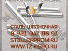 Фотография в   паз шпонки. Вам надо купить шпоночный материал в Белгороде 114