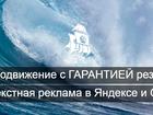Изображение в   Продвижение сайтов в топ 10 с гарантией! в Москве 0