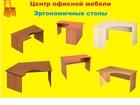 Увидеть foto  Эргономичные столы 37445385 в Пензе