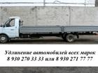 Смотреть foto  Удлиненная Газель ГАЗ 3302 , 37513663 в Саранске