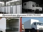 Фото в   Продажа и производство автофургонов на различных в Москве 0