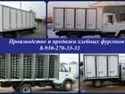 Новое изображение Грузовые автомобили Продажа, производство хлебных фургонов (хлебовозка) 37513713 в Москве