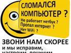 Фотография в Компьютеры Компьютерные услуги Меня зовут Виталий.   Почему стоит обратиться в Оренбурге 55