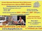 Смотреть изображение  Распиловка и поклейка ДСП по низкой цене в Симферополь, 37598031 в Симферополь