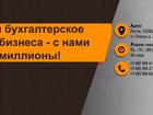 Изображение в   Вам нужно срочно открыть расчетный счет? в Москве 0