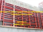 Свежее фото  Опалубка стеновая в аренду 37631445 в Мытищи