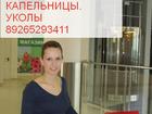 Фотография в   Медсестра на дом. Капельницы. Уколы.   Услуги в Москве 500