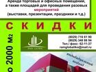 Просмотреть foto  Аренда под офисы и магазины 37723256 в Минске