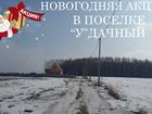 Увидеть фотографию  Новогодняя распродажа участков вблизи д, Якшино Озерского района Московской области 37728678 в Озеры