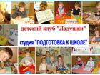 Фотография в Образование Преподаватели, учителя и воспитатели Детский клуб Ладушки в Орехово-Борисово, в Москве 650