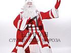 Просмотреть фото  Вызов Деда Мороза и Снегурочки на любое новогоднее мероприятие -корпоратив, вечеринку, в офис, 37757016 в Москве