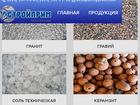 Просмотреть фотографию  ГК Стройприм предлагаем купить нерудные материалы и купить бетон 37761689 в Звенигороде