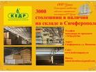 Новое foto  Оптовая цена на кухонную столешницу от производства КЕДР в Крыму 37805947 в Джанкой
