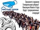 Свежее foto  Успейте избавиться от ненужного и встретить Новый год в чистоте и порядке! 37814750 в Москве