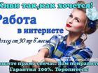 Изображение в   * Доход 500-1500 рублей в день!   * Работа в Санкт-Петербурге 0