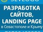 Фотография в   Мы занимаемся разработкой веб-сайтов любой в Севастополь 0