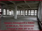 Фотография в Снять жилье Гостиницы Аренда в ОСЗ в ЮВАО с открытой планировкой в Москве 6000